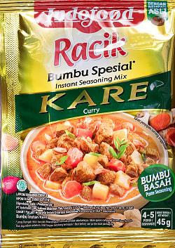 インドネシア料理 ジャワ カレーの素 - KARE 【Indo Food】