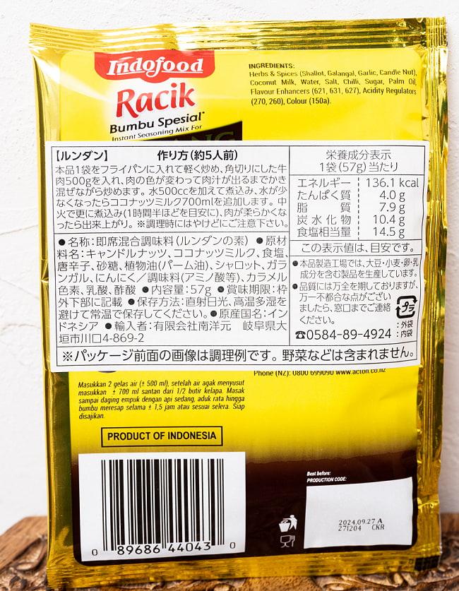 インドネシア料理 ルンダンの素 - RENDANG 【Indo Food】 3 - 写真