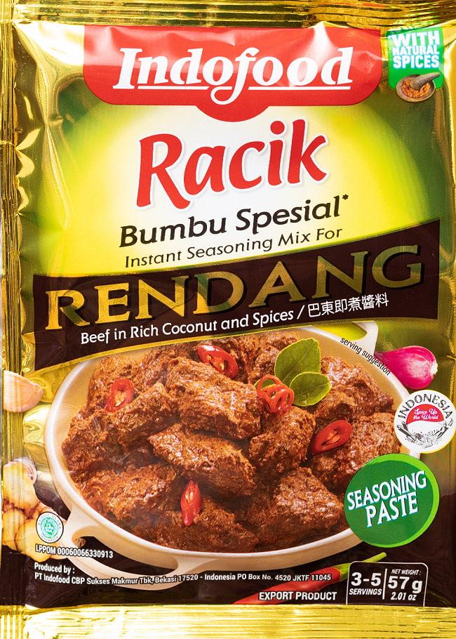 インドネシア料理 ルンダンの素 - RENDANG 【Indo Food】の写真