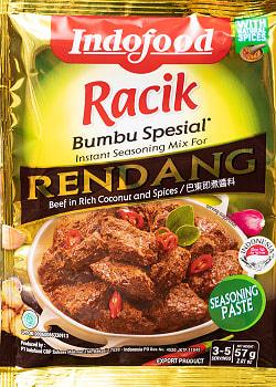 インドネシア料理 ルンダンの素 - RENDANG 【Indo Food】の商品写真