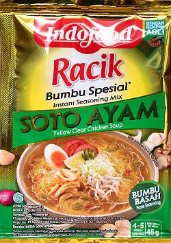 インドネシア料理 ソト アヤムの素 - SOTO AYAM 【Indo Food】