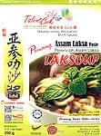 マレーシア料理の素 - ペナンラクサの素 【Talent Cook】