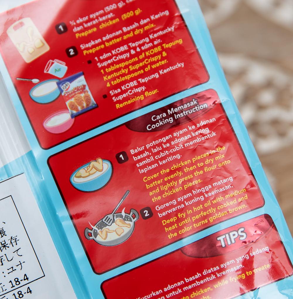 インドネシア風 クリスピーチキンの粉 【KOBE】 5 - 作り方です。簡単な英語で作り方がかいてあります