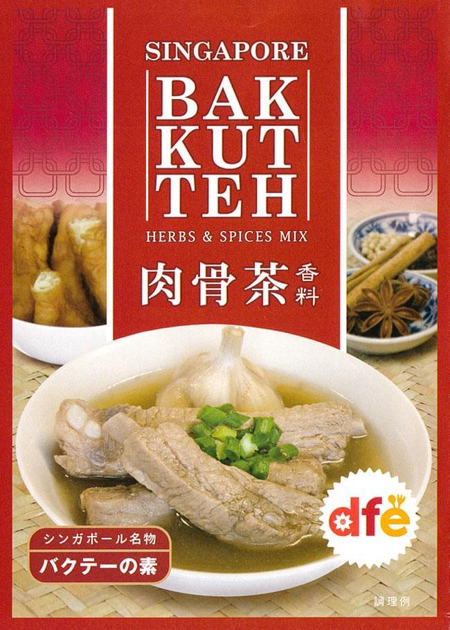 マレーシア料理の素 - バクテー(肉骨茶)の素【dfe】の写真