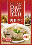 マレーシア料理の素 - バクテー(肉骨茶)の素【dfe】