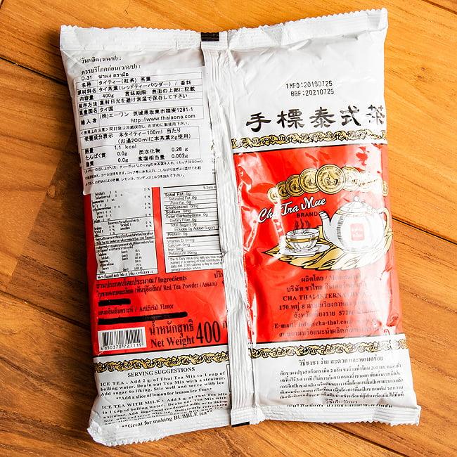 タイの紅茶 チャーポン 茶葉 【Number one brand】の写真2 - 手に持ってみるとこれくらいの大きさです