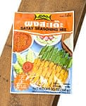 �Ƥ�Ļ�Τ��� ���ƥ� �������˥� - Satay Seasoning Mix ��LOBO��