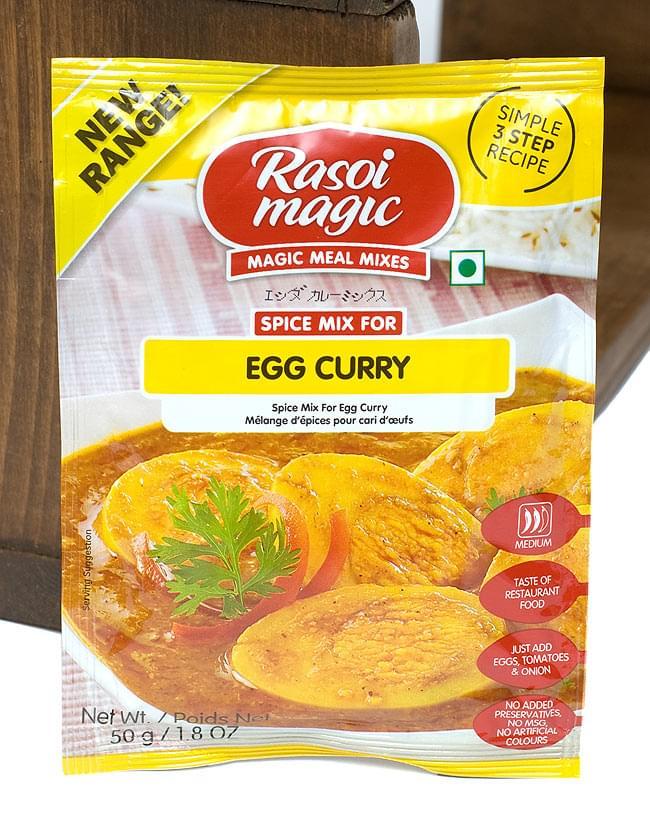たまご カレー スパイス ミックス ‐ Egg Curry Spice Mix 50g 【Rasoi Magic】 の写真