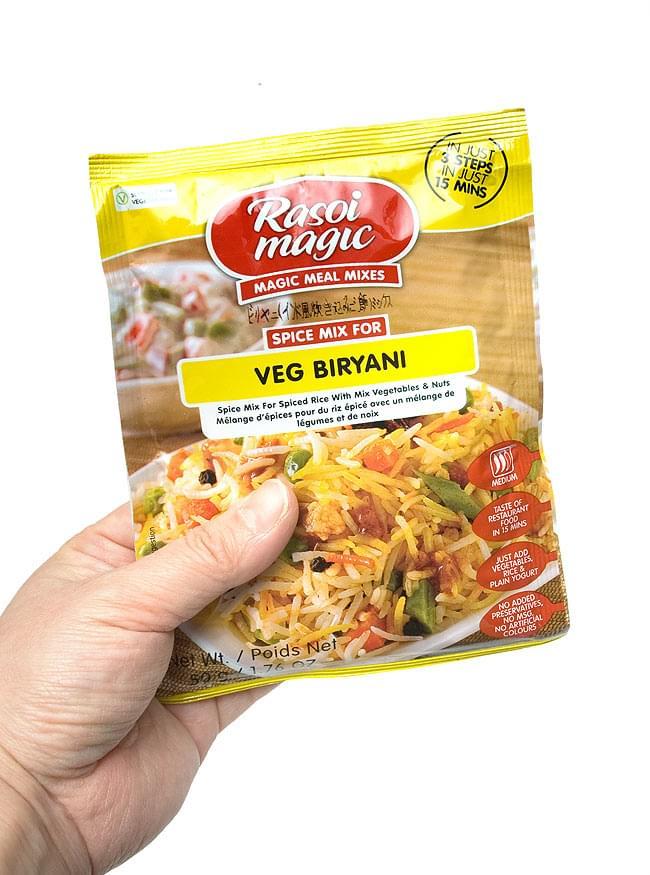 ベジ ビリヤニ スパイス ミックス - Veg Biryani Spice Mix 50g 【Rasoi Magic】  2 - 手に持ってみました。この一袋で約4人分のインド料理を作ることが出来ます。