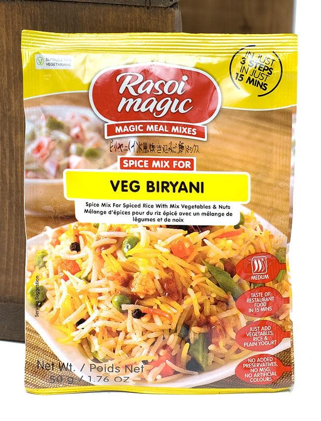 ベジ ビリヤニ スパイス ミックス - Veg Biryani Spice Mix 50g 【Rasoi Magic】 の写真