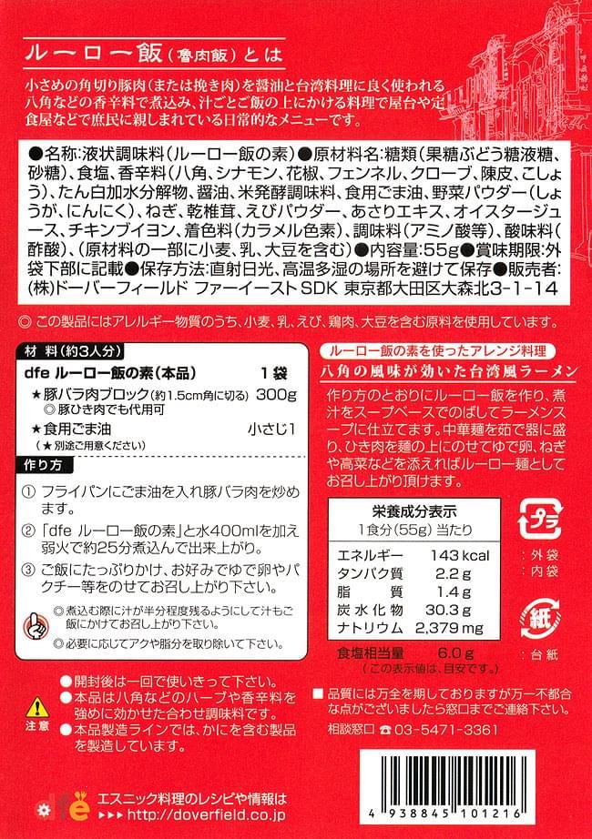 台湾料理の素 - ルーロー飯(魯肉飯)の素【dfe】 2 - 作りかたも日本語でありますので、生鮮食材さえあればすぐに料理出来ます。