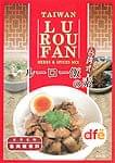 台湾料理の素 - ルーロー飯(魯肉飯)の素【dfe】
