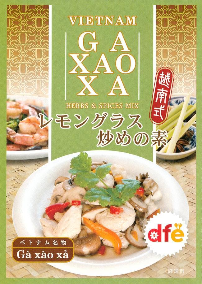 ベトナム料理の素 -レモングラス炒め(Ga Xao Xa(ガ サオ サ))の素 【dfe】の写真
