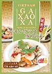 ベトナム料理の素 -レモングラス炒め(Ga Xao Xa(ガ サオ サ))の素 【dfe】