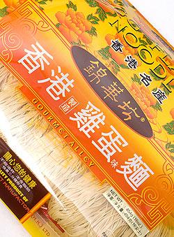 香港 鶏蛋麺 【錦華坊】