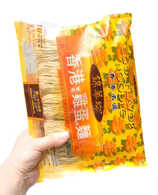 香港 鶏蛋麺 【錦華坊】 5 -
