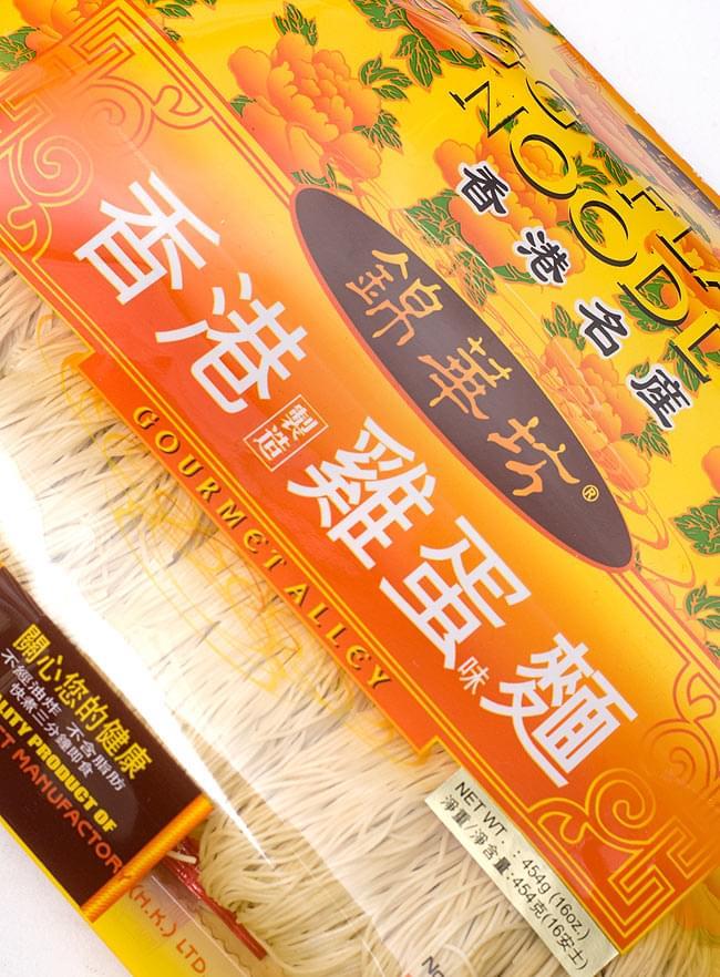 香港 鶏蛋麺 【錦華坊】の写真