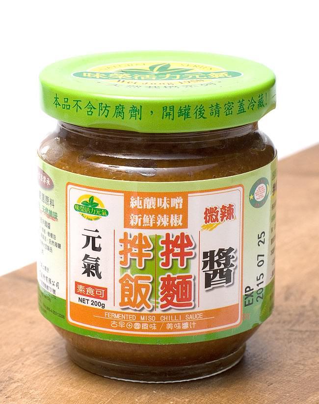 台湾 拌麺拌飯醤(辛みそ・味噌チリソース)オーガニック - FERMENED MISO CHILLI  Sauce 【未榮食品】の写真