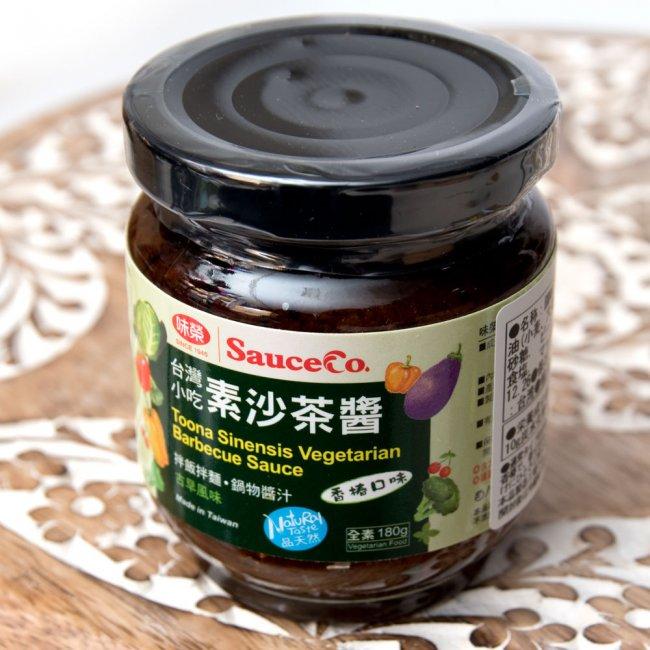 台湾 沙茶醤 - ベジタリアン サーチャー ジャン 【未榮食品】の写真2 - 手に持ってみました。大きくもなく小さくもなく丁度いい大きさです