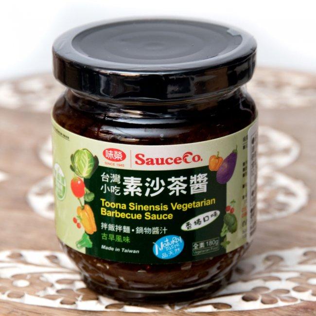 台湾 沙茶醤 - ベジタリアン サーチャー ジャン 【未榮食品】の写真