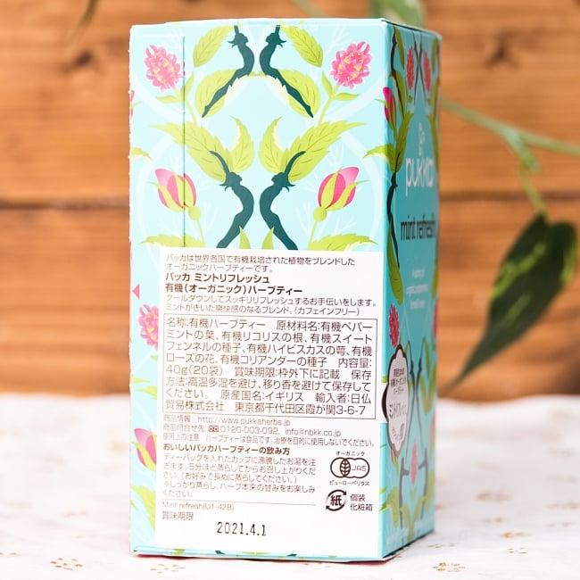 【オーガニック】 -mint refresh- -ペパーミント,リコリス&フェンネル-【PUKKA】 3 - 写真