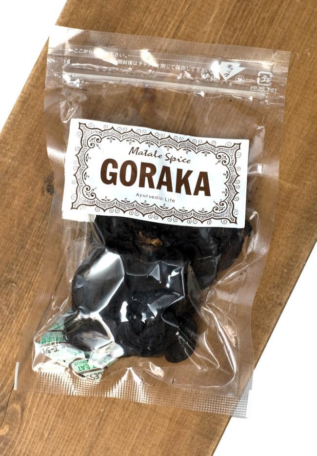 ゴラカ GORAKA - ガルシニア Garcinia 【Ayurvedic Life】 3 - ジッパー付きの袋入りで、とても保存に便利です。