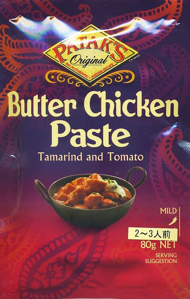バターチキン カレーペースト【80g パック】【PATAKS】の写真