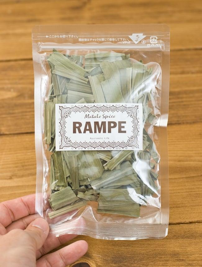 ランぺ RAMPE - パンダンリーフ Pandan  【Ayurvedic Life】 3 - ジッパー付きの袋入りです。香りを逃さず保存できて便利です。袋を開けた時の香りは感動モノです。