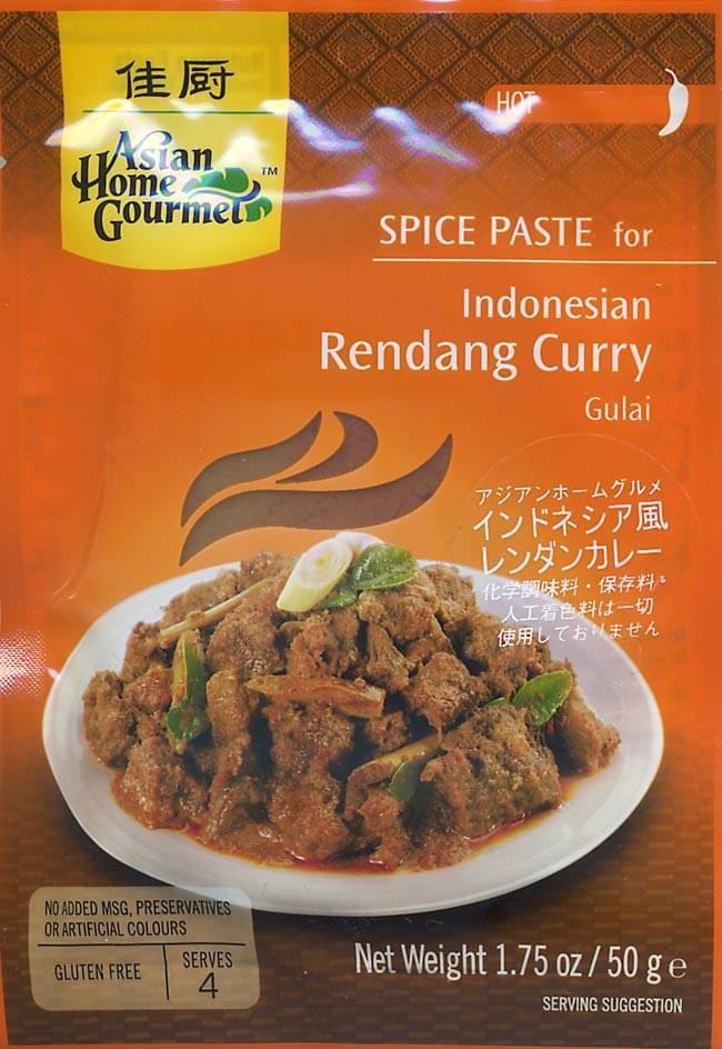 インドネシア料理 レンダン カレ...