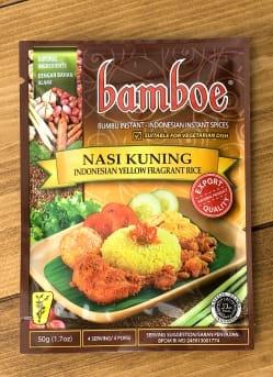 インドネシア料理 ナシ クニンの素 - NASI KUNING 【bamboe】(FD-LOJ-430)