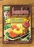 インドネシア料理 ナシ クニンの素 - NASI KUNING 【bamboe】