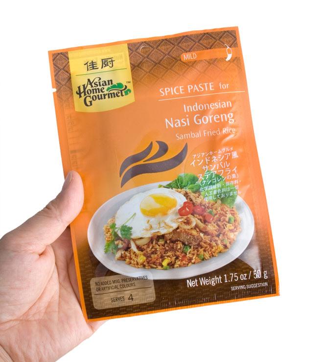 インドネシア料理 ナシゴレンの素 【Asian Home Gourmet】の写真3 - この一袋で約4人分のナシゴレンが作れます。