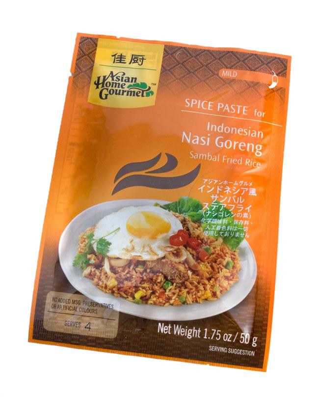 インドネシア料理 ナシゴレンの素 【Asian Home Gourmet】の写真