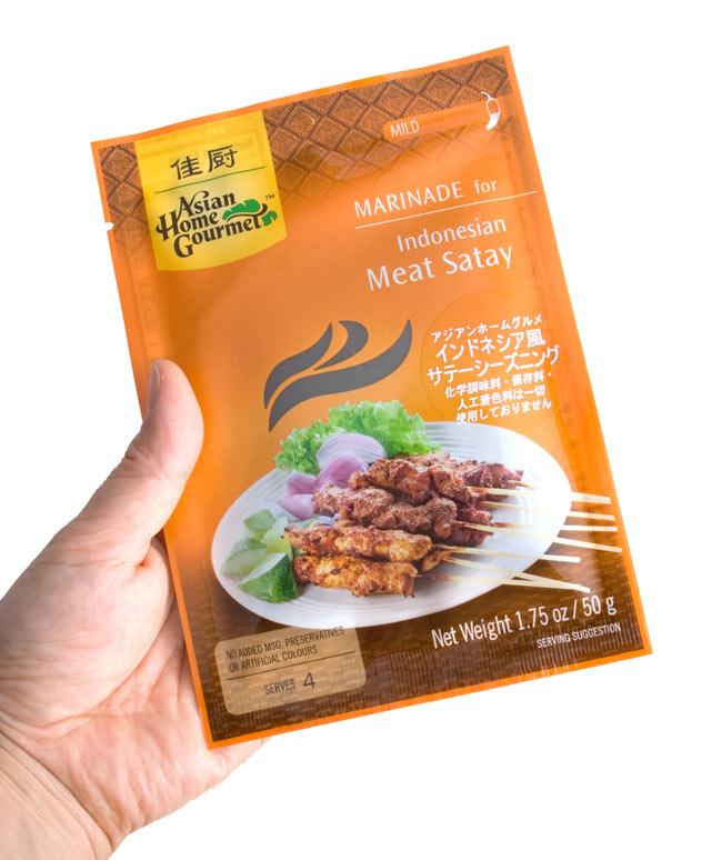 インドネシア料理 サテーシーズニング 【Asian Home Gourmet】 3 - この一袋で約4人分のサティーを作れます。
