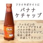バナナ ケチャップ ー Banana Catsup 【PAPA】