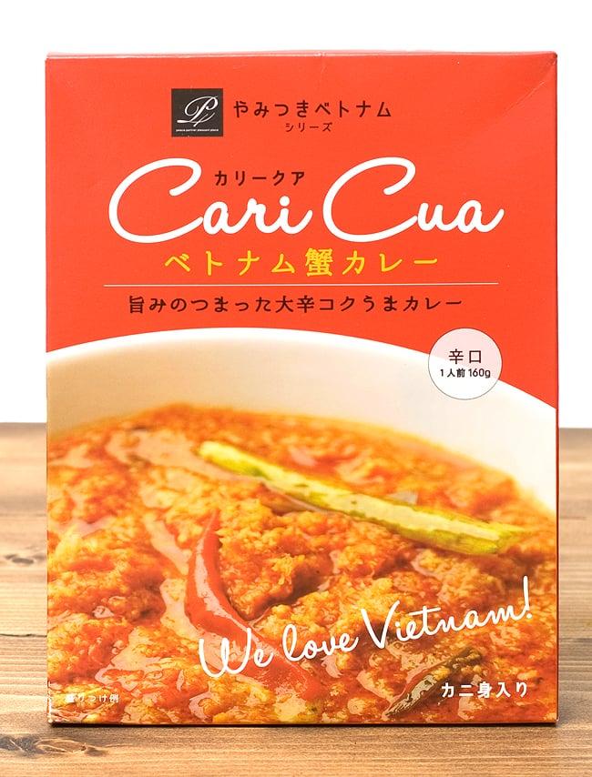 ベトナム 蟹カレー - カリークア Cari Cua 【P4】の写真