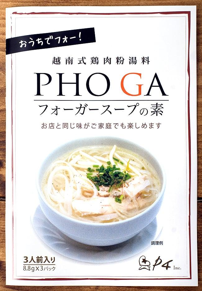 フォーガースープの素 - PHO GA の写真