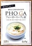 フォーガースープの素 - PHO GA