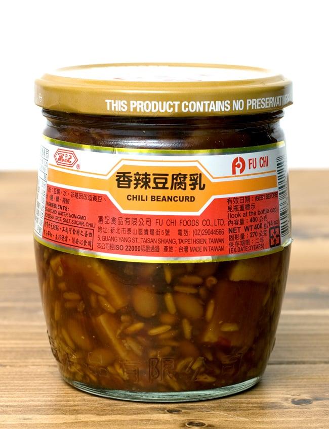 香辣豆腐乳 ‐ CHILI BEAN CURD 【富記】の写真