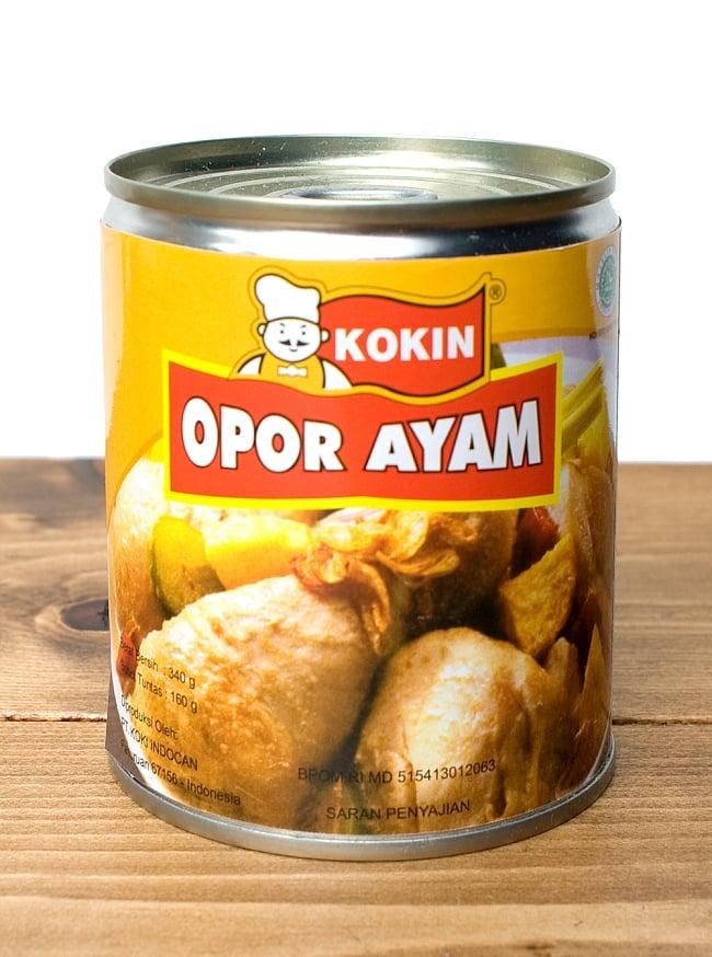 インドネシア オポールアヤム -  OPOR AYAM 【KOKIN】の写真