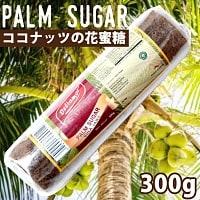 パームシュガーブロック(ココナッツシュガー) 300g ‐ Palm Sugar GULA JAWA【Deliamor】