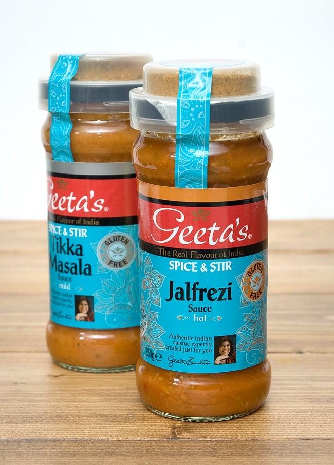 ジャルフレージ Jalfrezi ‐ インド カレーの素 【GeetasFood】 3 - 写真