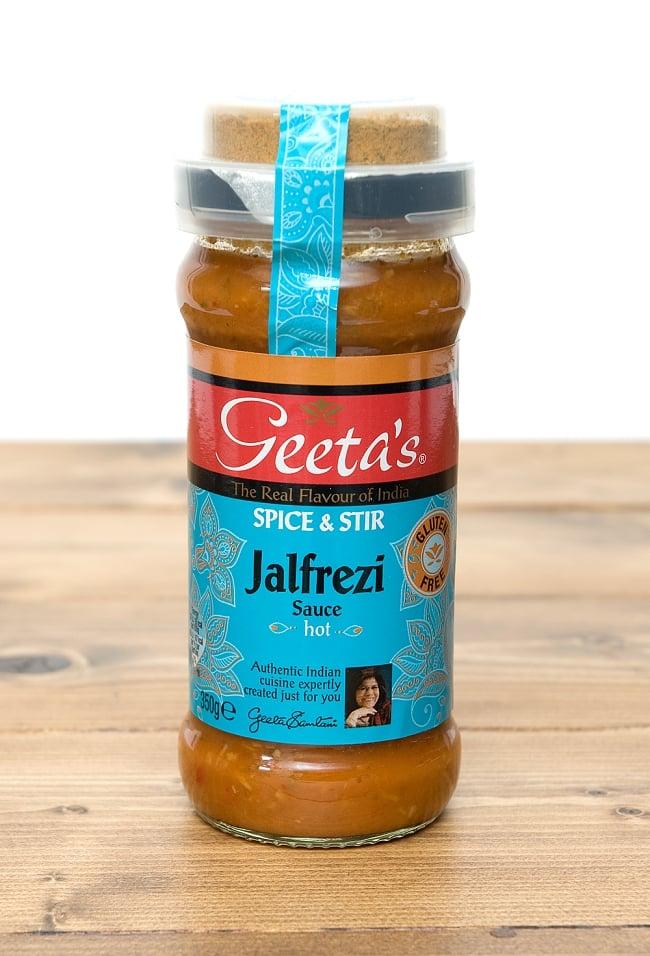 ジャルフレージ Jalfrezi ‐ インド カレーの素 【GeetasFood】の写真
