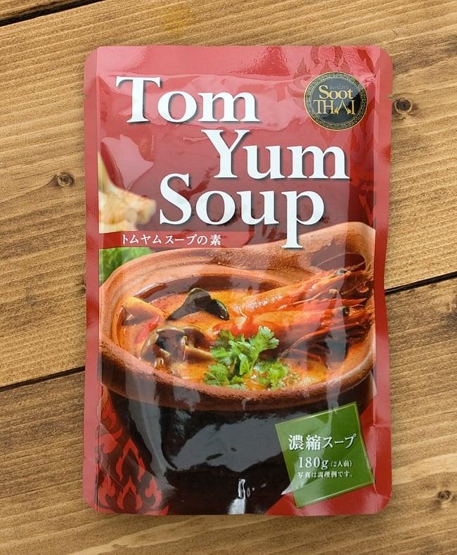 タイ風 トムヤム スープの素 - 濃縮180g【Soot THAI】の写真
