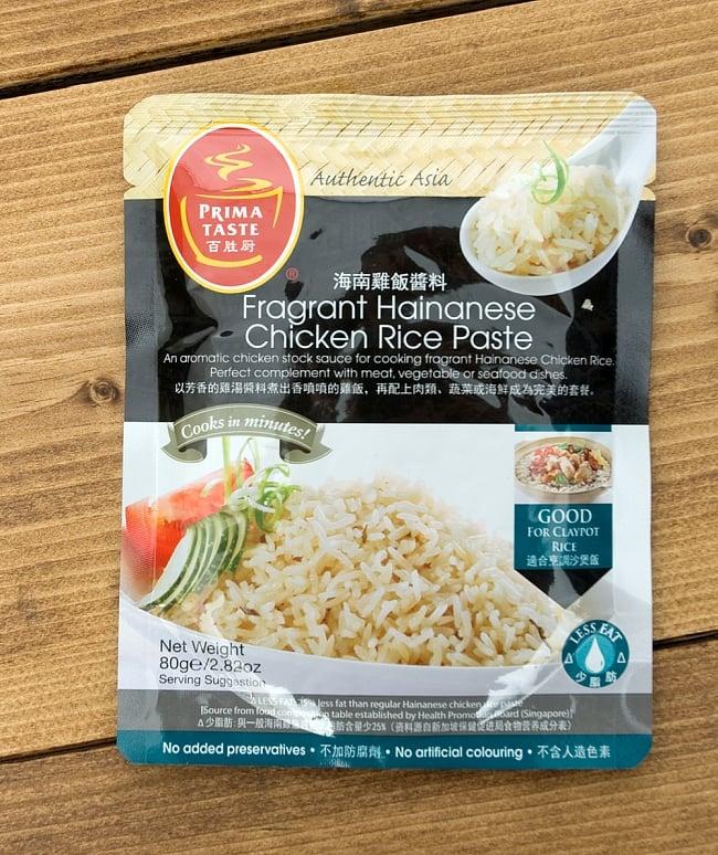 海南チキンライスの素 - Fragrant Hainanese Chicken Rice Paste 【PRIMA TASTE】の写真