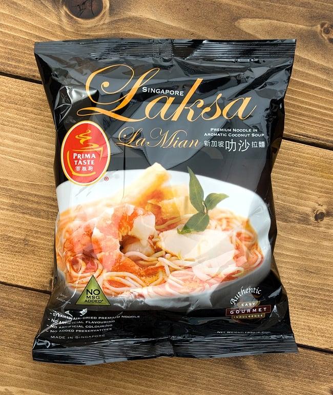 ラクサヌードル シンガポール風 − Laksa Singapura Flavour  【PRIMA TASTE】の写真