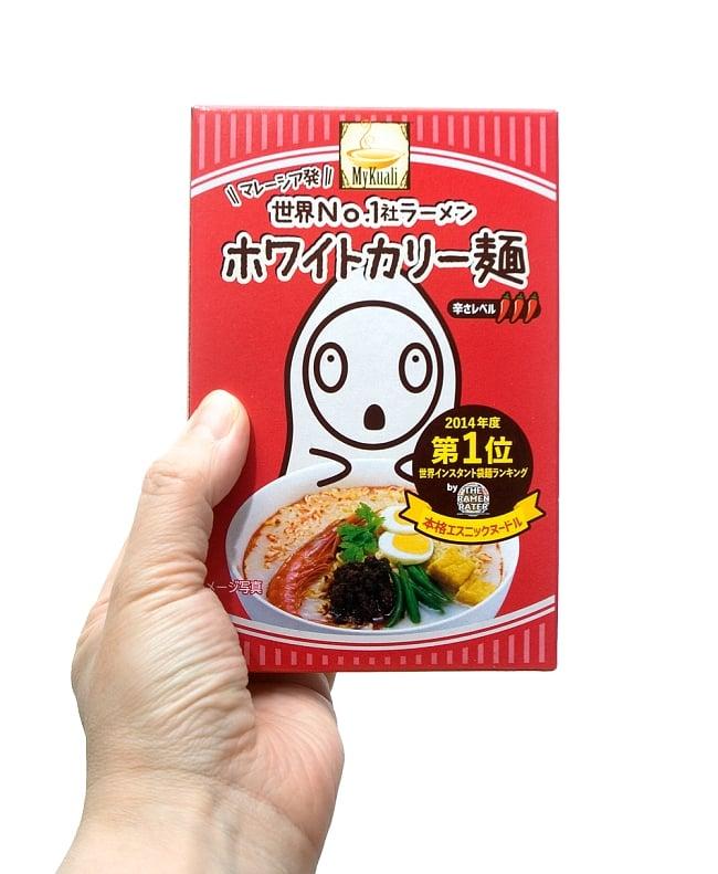ホワイトカリー麺  【世界No.1社】の写真4 - 手に持ってみました。この真ん中にいる白目向いたゆるキャラは何なんでしょうね・・・