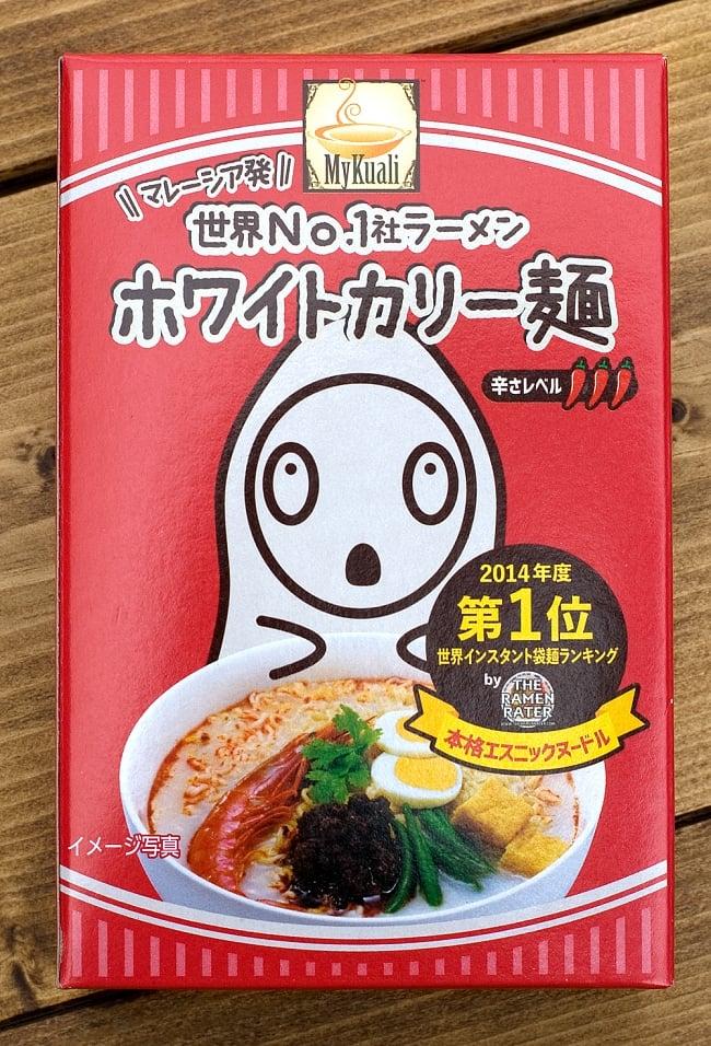 ホワイトカリー麺  【世界No.1社】の写真