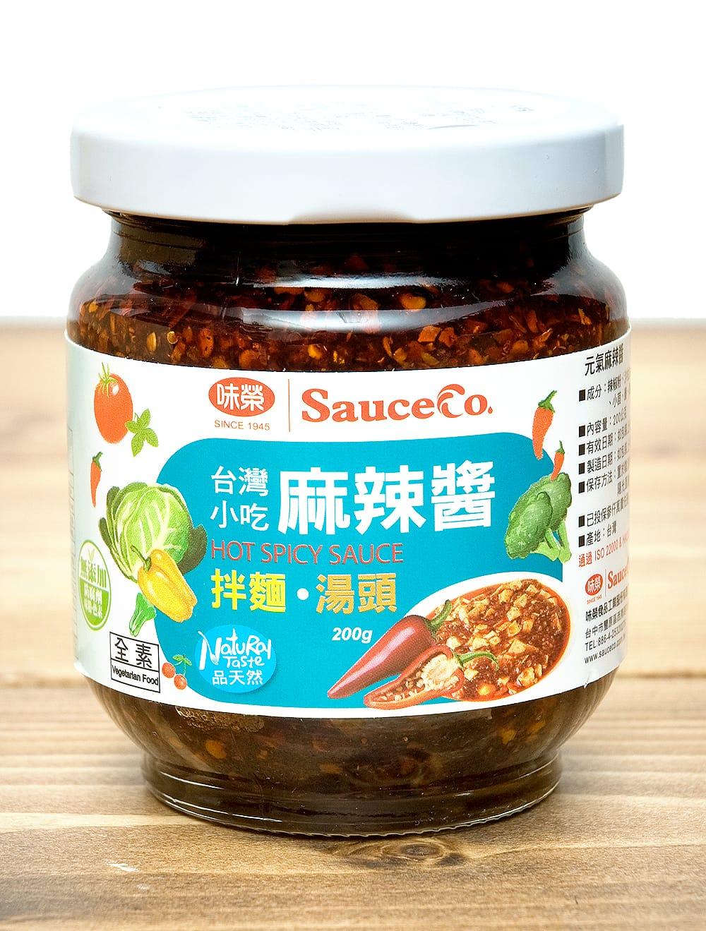 麻辣醤(マーラージャン)オーガニック - 花椒と唐辛子ソース HOT SPICY Sauce 【未榮食品】の写真