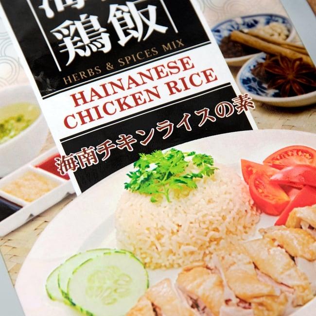 海南鶏飯チキンライスの素 - HAINANESE CHICKEN RICE  2 - パッケージを拡大しました